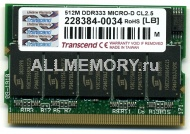 Оперативная память 512MB DDR PC2700 (333MHz) MICRO-DIMM 172pin CL2.5 Transcend